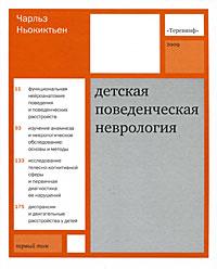 Детская поведенческая неврология. В 2 томах. Том 1. Чарльз Ньокиктьен