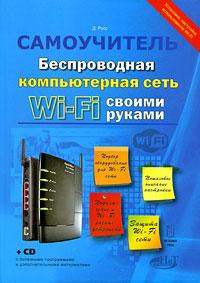 Беспроводная компьютерная сеть Wi-Fi своими руками (+ CD-ROM). Д. Росс