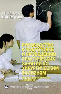 Руководство к подготовке и проведению практических занятий по хирургическим болезням (курс факультетской хирургии) ( 978-5-209-03002-7 )