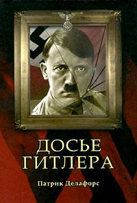 Досье Гитлера