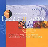 Йога и звук (+ CD-ROM). Дик де Рейтер