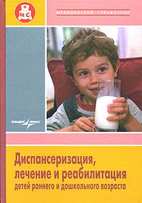 Диспансеризация, лечение и реабилитация детей раннего и дошкольного возраста ( 978-5-305-00237-9 )