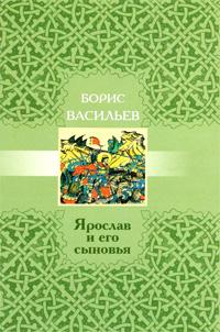 Ярослав и его сыновья. Борис Васильев