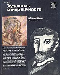 Художник и мир личности