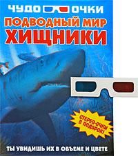 Подводный мир. Хищники. Чудо-очки ( 978-985-16-5785-4 )