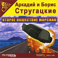 Второе нашествие марсиан (аудиокнига MP3)