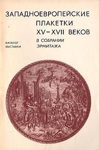 Западноевропейские плакетки XV - XVII веков в собрании Эрмитажа. Каталог выставки