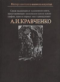 Алексей Ильич Кравченко