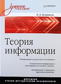 Теория информации ( 978-5-388-00178-8 )