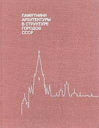 Памятники архитектуры в структуре городов СССР