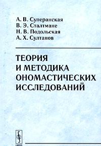 Теория и методика ономастических исследований