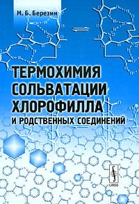 Термохимия сольватации хлорофилла и родственных соединений
