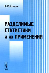 Разделимые статистики и их применения ( 978-5-397-00417-6 )