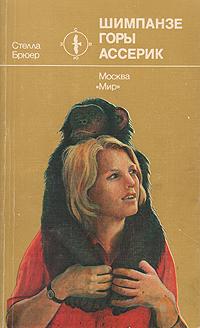 Шимпанзе горы Ассерик. Стелла Брюер