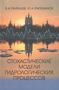 Стохастические модели гидрологических процессов, В. А. Румянцев. Ю. А. Трапезников