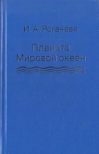 Планета Мировой океан, И. А. Рогачева