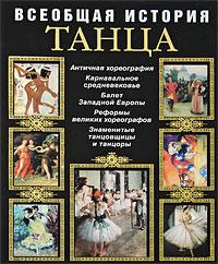 Всеобщая история танца. С. Н. Худеков