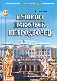 Пушкин, Павловск, Петродворец. Е. В. Первушина
