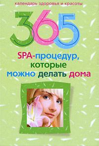 365 SPA-��������, ������� ����� ������ ����