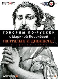 Говорим по-русски с Мариной Королевой. Выпуск 2 (аудиокнига CD)