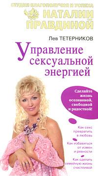 Управление сексуальной энергией. Лев Тетерников