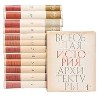 Всеобщая история архитектуры. В двенадцати томах. В 13 книгах