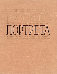 Очерки по истории русского портрета второй половины XIX века