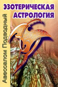Эзотерическая астрология. Авессалом Подводный