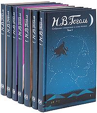 Н. В. Гоголь. Собрание сочинений в 7 томах (комплект). Н. В. Гоголь