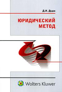 Юридический метод, Д. И. Дедов