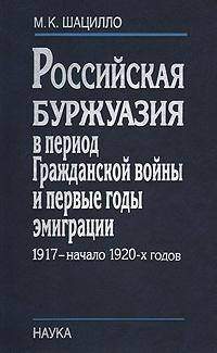 Российская буржуазия в период Гражданской войны и первые годы эмиграции. 1917 - начало 1920-х годов