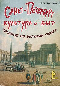 Санкт-Петербург. Культура и быт. Пособие по истории города