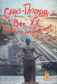 Санкт-Петербург век ХХ. Пособие по истории города