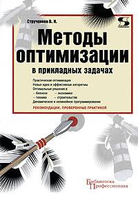 Методы оптимизации в прикладных задачах. В. И. Струченков