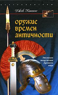 Оружие времен античности. Джек Коггинс