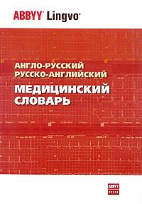 Англо-русский, русско-английский медицинский словарь / English-Russian, Russian-English Medical Dictionary