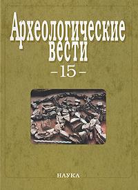 Археологические вести. 15