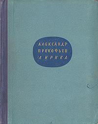 Александр Прокофьев Александр Прокофьев. Лирика