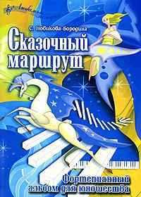 Сказочный маршрут. Фортепианный альбом для юношества ( 978-5-222-14706-1 )