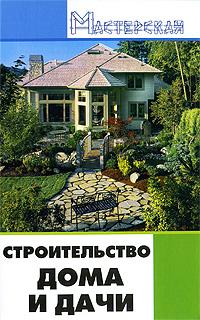 Строительство дома и дачи ( 978-5-222-15190-7 )