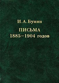 И. А. Бунин. Письма 1885-1904 годов