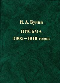 И. А. Бунин. Письма 1905-1919 годов