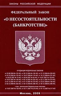 Фз о банкротстве физ и юр лиц