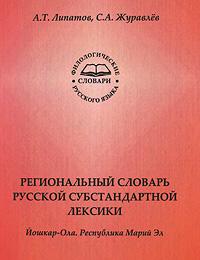 Региональный словарь русской субстандартной лексики. Йошкар-Ола. Республика Марий Эл