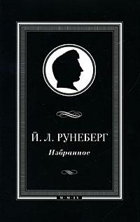 Й. Л. Рунеберг. Избранное