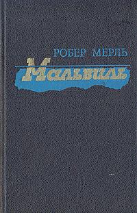 Книга Мальвиль
