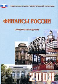 Финансы России. 2008