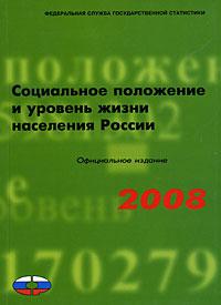 Социальное положение и уровень жизни населения России. 2008