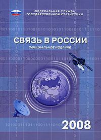 Связь в России. 2008