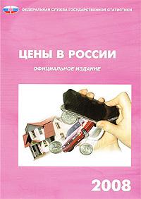 Цены в России. 2008
